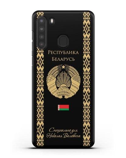 Чехол с орнаментом и гербом Республики Беларусь с именем, фамилией на русском языке силикон черный для Samsung Galaxy A21 [SM-A215]