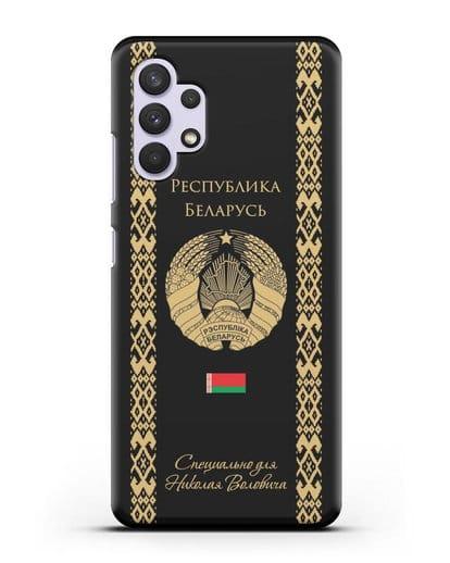 Чехол с орнаментом и гербом Республики Беларусь с именем, фамилией на русском языке силикон черный для Samsung Galaxy A32 [SM-A325F]