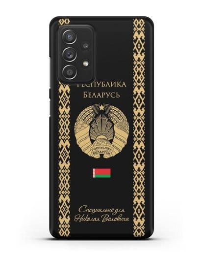 Чехол с орнаментом и гербом Республики Беларусь с именем, фамилией на русском языке силикон черный для Samsung Galaxy A52 [SM-A525F]