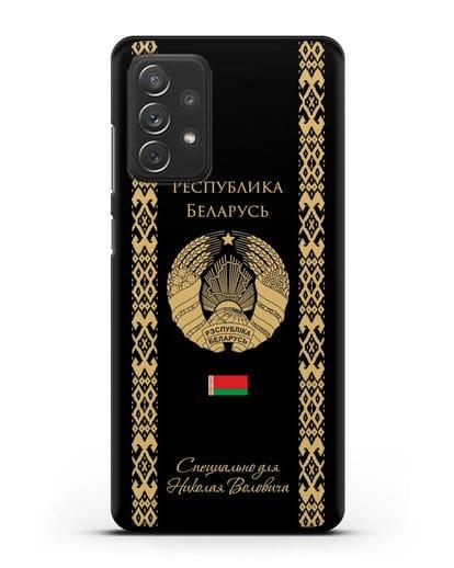 Чехол с орнаментом и гербом Республики Беларусь с именем, фамилией на русском языке силикон черный для Samsung Galaxy A72 [SM-A725F]