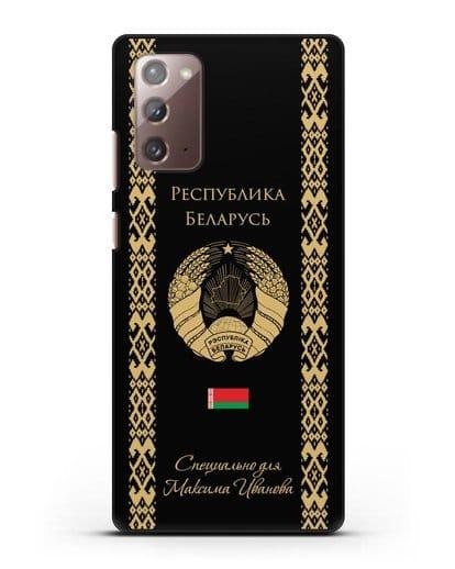 Чехол с орнаментом и гербом Республики Беларусь с именем, фамилией на русском языке силикон черный для Samsung Galaxy Note 20 [SM-N980F]