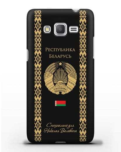 Чехол с орнаментом и гербом Республики Беларусь с именем, фамилией на русском языке силикон черный для Samsung Galaxy Grand Prime [SM-G530]
