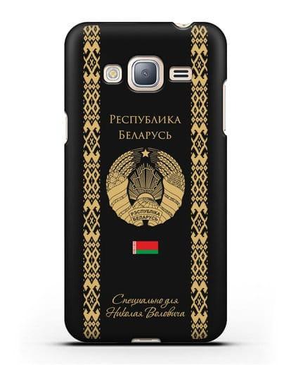Чехол с орнаментом и гербом Республики Беларусь с именем, фамилией на русском языке силикон черный для Samsung Galaxy J3 2016 [SM-J320F]