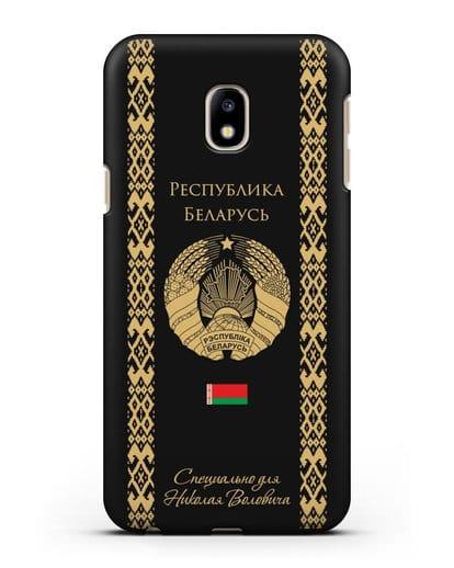 Чехол с орнаментом и гербом Республики Беларусь с именем, фамилией на русском языке силикон черный для Samsung Galaxy J3 2017 [SM-J330F]