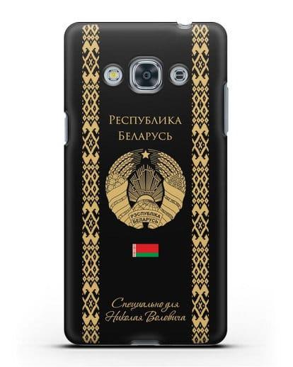 Чехол с орнаментом и гербом Республики Беларусь с именем, фамилией на русском языке силикон черный для Samsung Galaxy J3 Pro [SM-J3110]