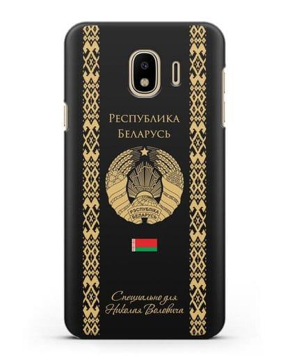 Чехол с орнаментом и гербом Республики Беларусь с именем, фамилией на русском языке силикон черный для Samsung Galaxy J4 2018 [SM-J400F]
