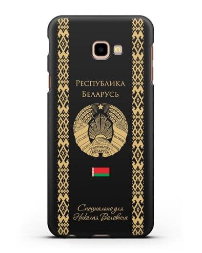 Чехол с орнаментом и гербом Республики Беларусь с именем, фамилией на русском языке силикон черный для Samsung Galaxy J4 Plus [SM-J415]