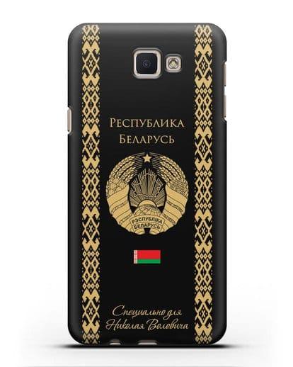 Чехол с орнаментом и гербом Республики Беларусь с именем, фамилией на русском языке силикон черный для Samsung Galaxy J5 Prime [SM-G570]