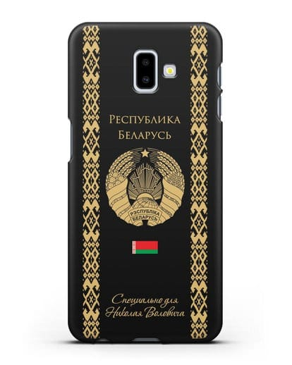 Чехол с орнаментом и гербом Республики Беларусь с именем, фамилией на русском языке силикон черный для Samsung Galaxy J6 Plus [SM-J610F]