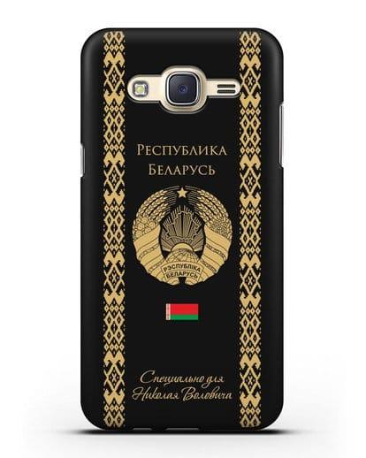 Чехол с орнаментом и гербом Республики Беларусь с именем, фамилией на русском языке силикон черный для Samsung Galaxy J7 2015 [SM-J700H]