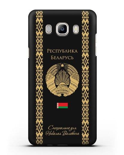 Чехол с орнаментом и гербом Республики Беларусь с именем, фамилией на русском языке силикон черный для Samsung Galaxy J7 2016 [SM-J710F]