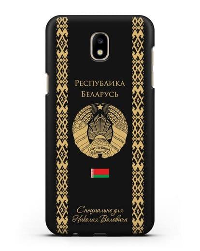 Чехол с орнаментом и гербом Республики Беларусь с именем, фамилией на русском языке силикон черный для Samsung Galaxy J7 2017 [SM-J720F]
