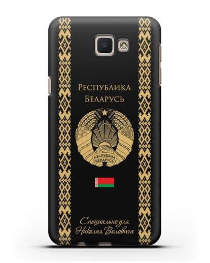 Чехол с орнаментом и гербом Республики Беларусь с именем, фамилией на русском языке силикон черный для Samsung Galaxy J7 Prime [SM-G610F]