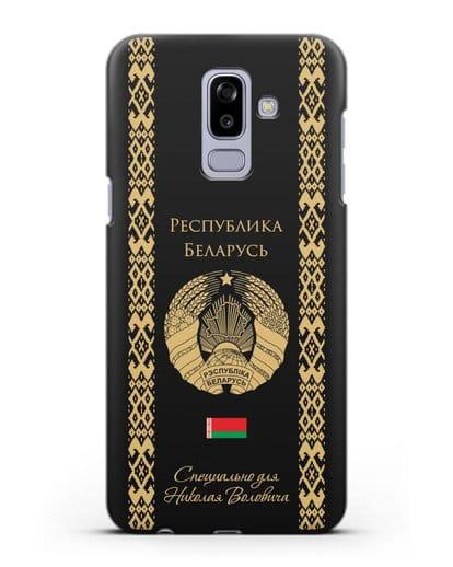 Чехол с орнаментом и гербом Республики Беларусь с именем, фамилией на русском языке силикон черный для Samsung Galaxy J8 2018 [SM-J810F]