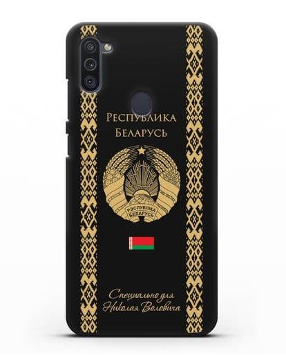 Чехол с орнаментом и гербом Республики Беларусь с именем, фамилией на русском языке силикон черный для Samsung Galaxy M11 [SM-M115F]