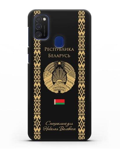 Чехол с орнаментом и гербом Республики Беларусь с именем, фамилией на русском языке силикон черный для Samsung Galaxy M21 [SM-M215F]
