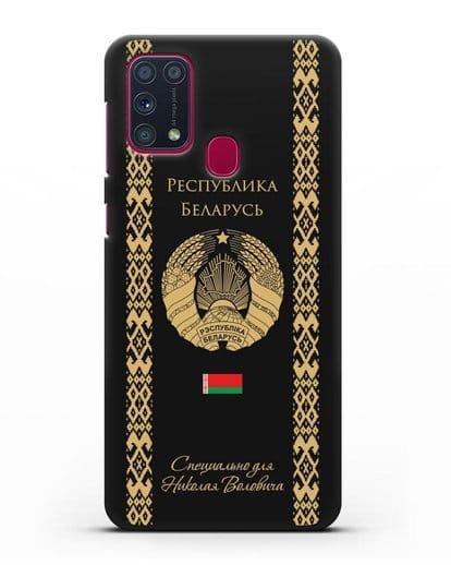 Чехол с орнаментом и гербом Республики Беларусь с именем, фамилией на русском языке силикон черный для Samsung Galaxy M31 [SM-M315F]