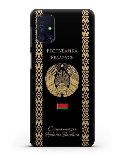 Чехол с орнаментом и гербом Республики Беларусь с именем, фамилией на русском языке силикон черный для Samsung Galaxy M31s [SM-M317F]