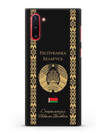 Чехол с орнаментом и гербом Республики Беларусь с именем, фамилией на русском языке силикон черный для Samsung Galaxy Note 10 [N970F]