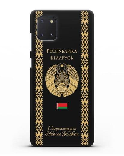 Чехол с орнаментом и гербом Республики Беларусь с именем, фамилией на русском языке силикон черный для Samsung Galaxy Note 10 Lite [N770F]