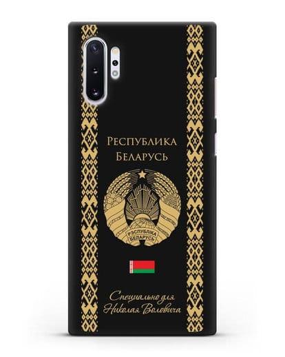 Чехол с орнаментом и гербом Республики Беларусь с именем, фамилией на русском языке силикон черный для Samsung Galaxy Note 10 Plus [N975F]