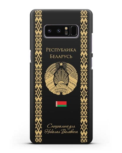 Чехол с орнаментом и гербом Республики Беларусь с именем, фамилией на русском языке силикон черный для Samsung Galaxy Note 8 [N950F]