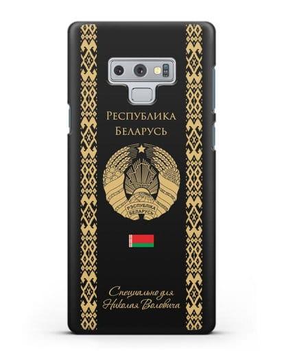 Чехол с орнаментом и гербом Республики Беларусь с именем, фамилией на русском языке силикон черный для Samsung Galaxy Note 9 [N960F]
