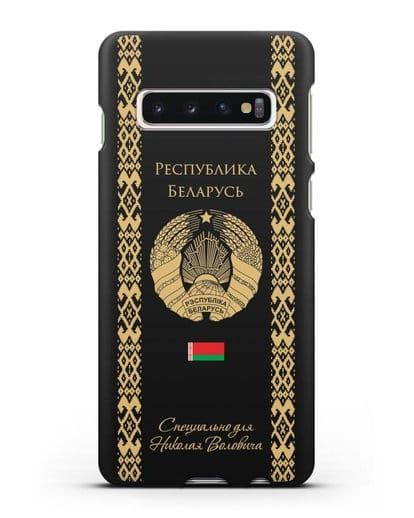 Чехол с орнаментом и гербом Республики Беларусь с именем, фамилией на русском языке силикон черный для Samsung Galaxy S10 Plus [SM-G975F]