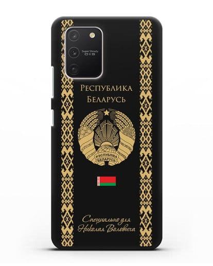 Чехол с орнаментом и гербом Республики Беларусь с именем, фамилией на русском языке силикон черный для Samsung Galaxy S10 lite [SM-G770F]