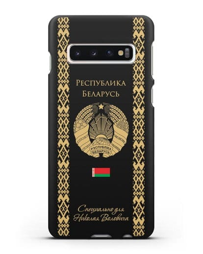 Чехол с орнаментом и гербом Республики Беларусь с именем, фамилией на русском языке силикон черный для Samsung Galaxy S10 [SM-G973F]