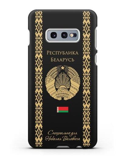 Чехол с орнаментом и гербом Республики Беларусь с именем, фамилией на русском языке силикон черный для Samsung Galaxy S10e [SM-G970F]
