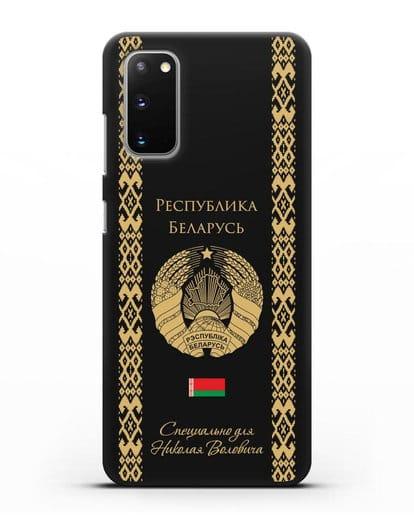 Чехол с орнаментом и гербом Республики Беларусь с именем, фамилией на русском языке силикон черный для Samsung Galaxy S20 [SM-G980F]