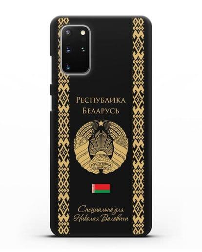 Чехол с орнаментом и гербом Республики Беларусь с именем, фамилией на русском языке силикон черный для Samsung Galaxy S20 Plus [SM-G985F]