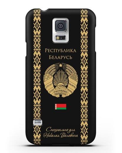 Чехол с орнаментом и гербом Республики Беларусь с именем, фамилией на русском языке силикон черный для Samsung Galaxy S5 [SM-G900F]