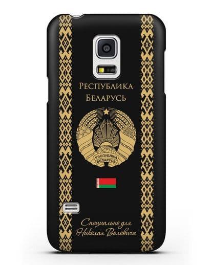 Чехол с орнаментом и гербом Республики Беларусь с именем, фамилией на русском языке силикон черный для Samsung Galaxy S5 Mini [SM-G800F]