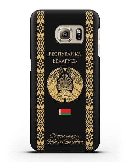 Чехол с орнаментом и гербом Республики Беларусь с именем, фамилией на русском языке силикон черный для Samsung Galaxy S6 [SM-G920F]