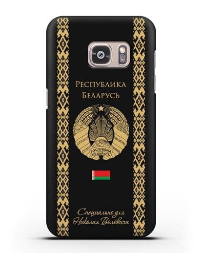 Чехол с орнаментом и гербом Республики Беларусь с именем, фамилией на русском языке силикон черный для Samsung Galaxy S7 [SM-G930F]