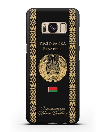 Чехол с орнаментом и гербом Республики Беларусь с именем, фамилией на русском языке силикон черный для Samsung Galaxy S8 Plus [SM-G955F]
