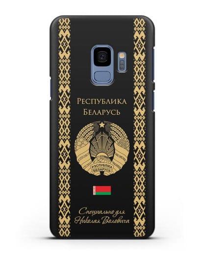 Чехол с орнаментом и гербом Республики Беларусь с именем, фамилией на русском языке силикон черный для Samsung Galaxy S9 [SM-G960F]