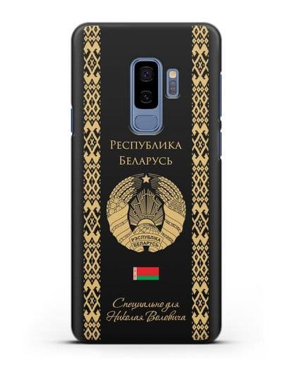 Чехол с орнаментом и гербом Республики Беларусь с именем, фамилией на русском языке силикон черный для Samsung Galaxy S9 Plus [SM-G965F]