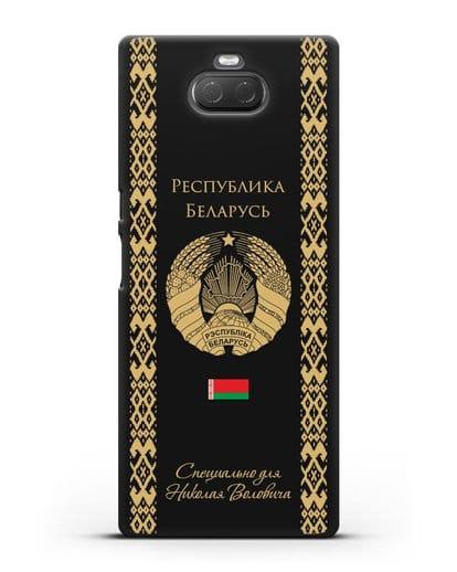 Чехол с орнаментом и гербом Республики Беларусь с именем, фамилией на русском языке силикон черный для Sony Xperia 10 Plus
