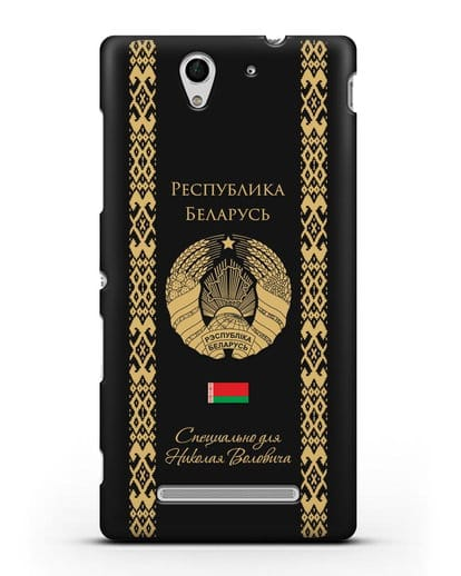Чехол с орнаментом и гербом Республики Беларусь с именем, фамилией на русском языке силикон черный для Sony Xperia C3