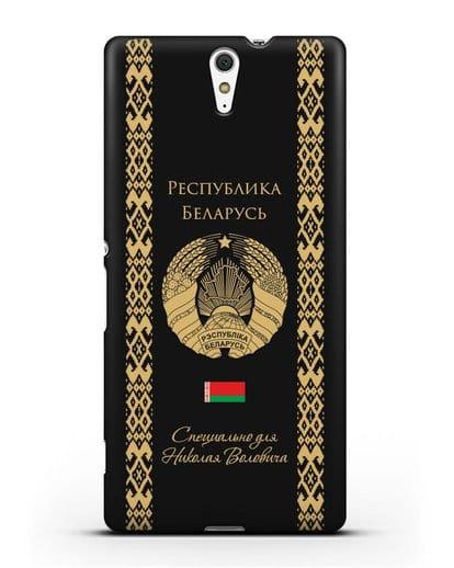 Чехол с орнаментом и гербом Республики Беларусь с именем, фамилией на русском языке силикон черный для Sony Xperia C5