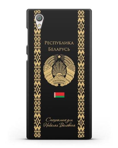 Чехол с орнаментом и гербом Республики Беларусь с именем, фамилией на русском языке силикон черный для Sony Xperia L1