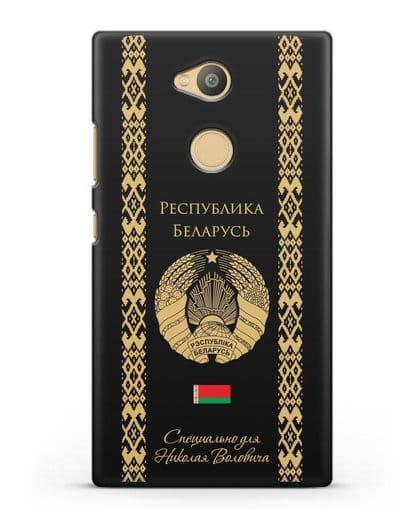 Чехол с орнаментом и гербом Республики Беларусь с именем, фамилией на русском языке силикон черный для Sony Xperia L2