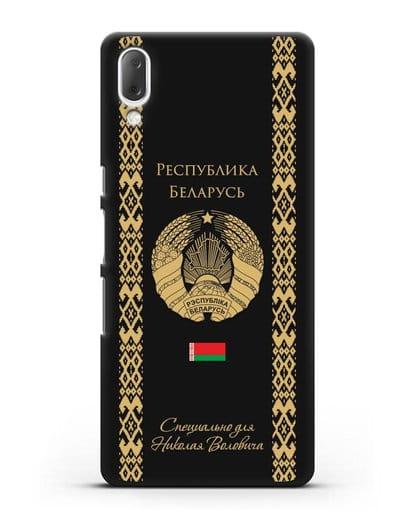 Чехол с орнаментом и гербом Республики Беларусь с именем, фамилией на русском языке силикон черный для Sony Xperia L3