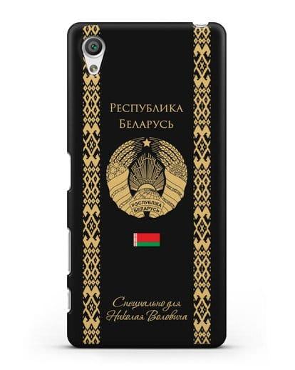 Чехол с орнаментом и гербом Республики Беларусь с именем, фамилией на русском языке силикон черный для Sony Xperia X