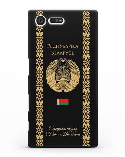 Чехол с орнаментом и гербом Республики Беларусь с именем, фамилией на русском языке силикон черный для Sony Xperia X Compact