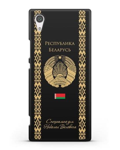 Чехол с орнаментом и гербом Республики Беларусь с именем, фамилией на русском языке силикон черный для Sony Xperia XA1