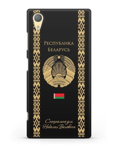 Чехол с орнаментом и гербом Республики Беларусь с именем, фамилией на русском языке силикон черный для Sony Xperia XA1 Plus